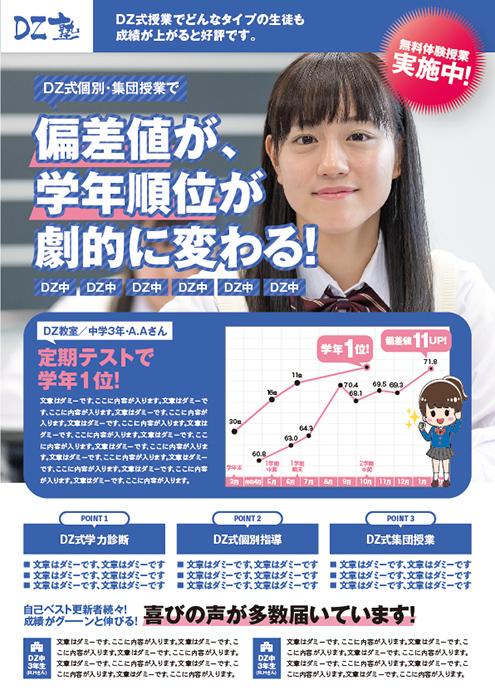 学習塾小中学生向け A4DM