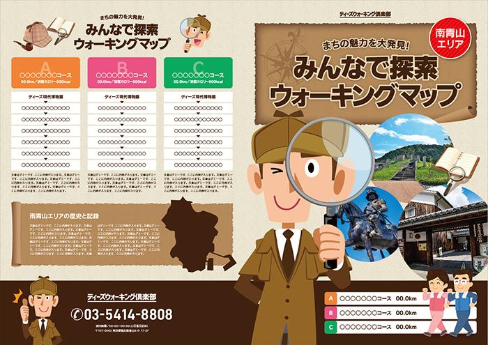 ウォーキングマップ チラシ広告B3