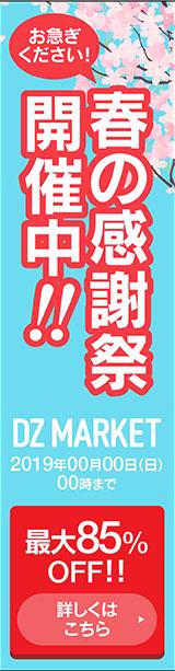春セール バナー広告