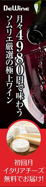 ワイン バナー広告