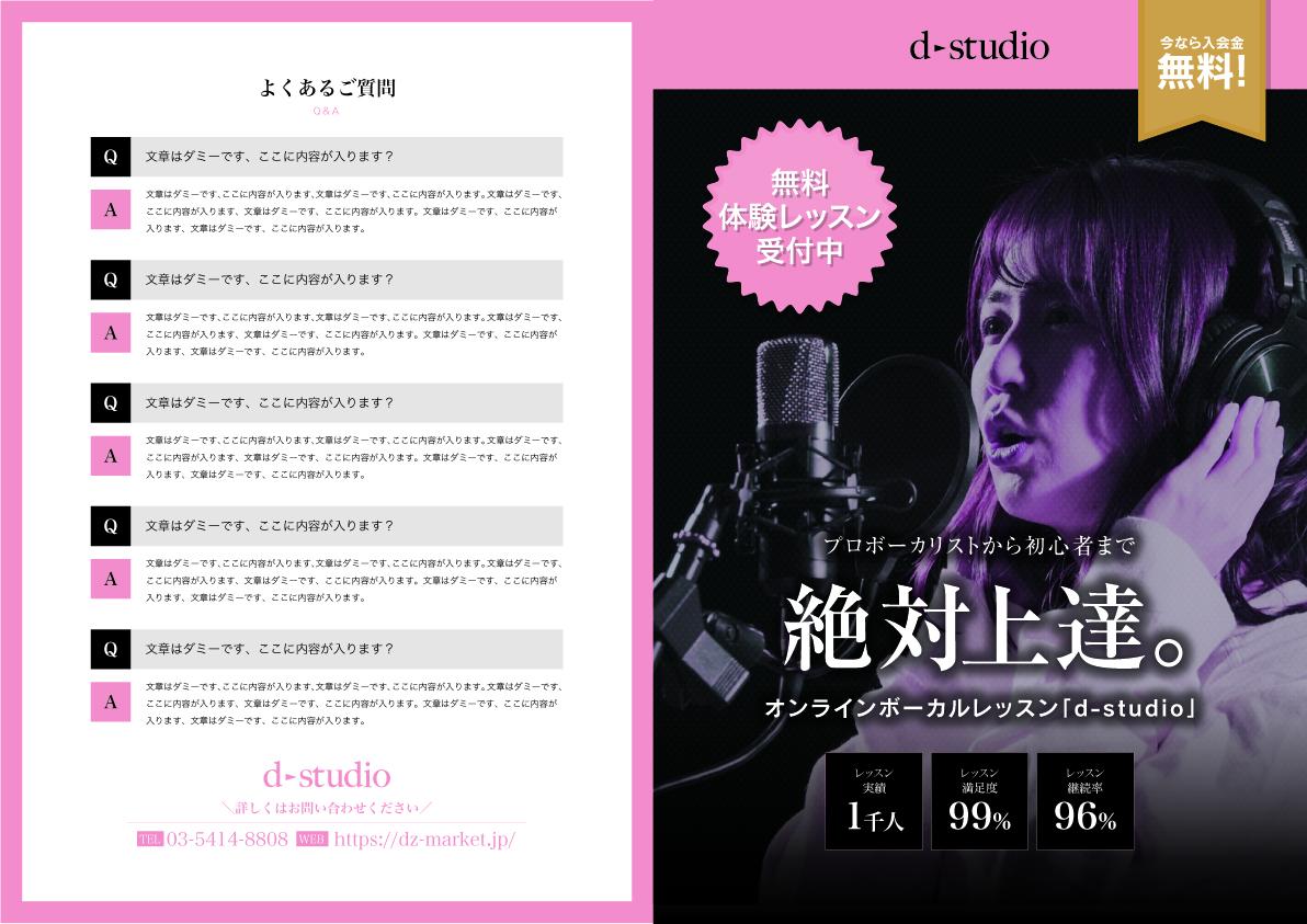 ボーカル教室 チラシ広告A3