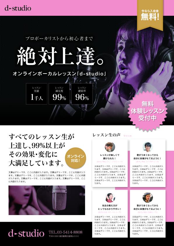 ボーカル教室 チラシ広告A4