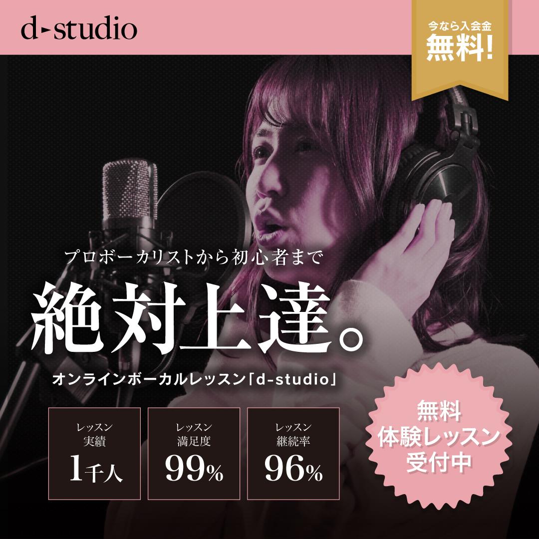 ボーカル教室 instagram広告