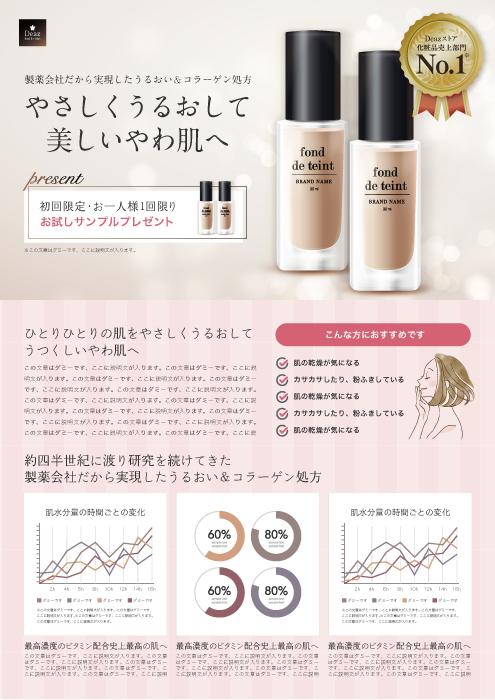化粧品 チラシ広告A4