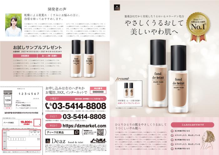化粧品 チラシ広告B3