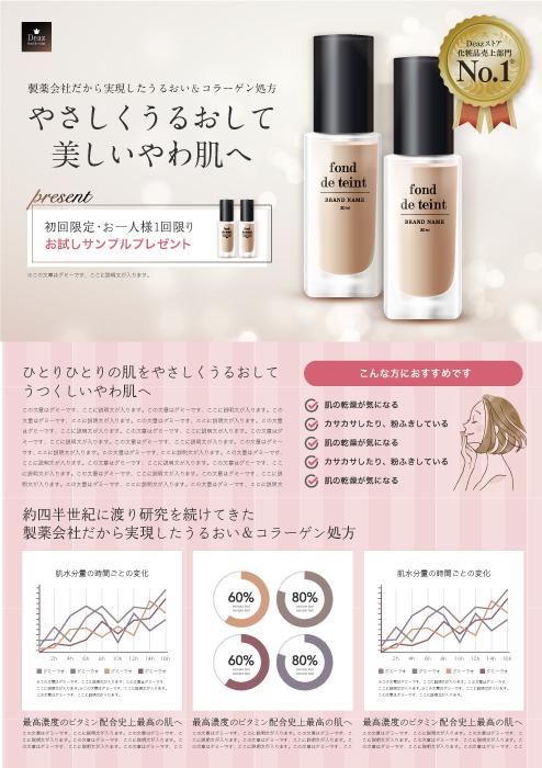化粧品 チラシ広告B4