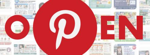 Pinterest(ピンタレスト)アカウント開設!