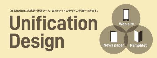 Dz Marketなら広告・販促ツール・Webサイトのデザインが統一できます。