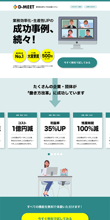 Web会議アプリ LP