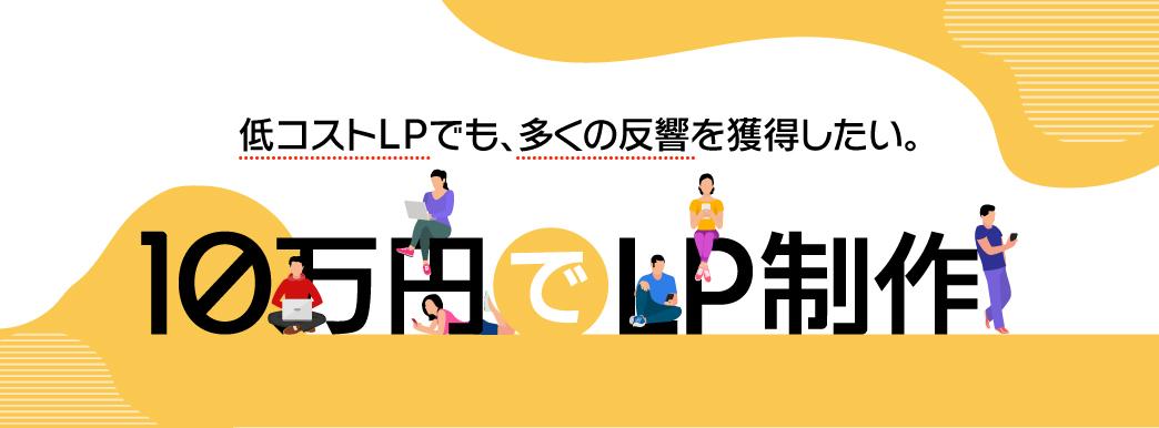 集客・売上UPに効果的! 10万円でLP制作サービス